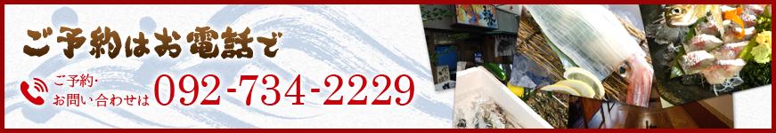 ご予約はお電話でご予約・お問い合わせは092-734-2229