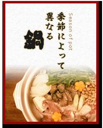 季節によって異なる鍋